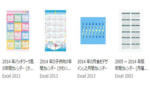 2014 カレンダー 無料 エクセル