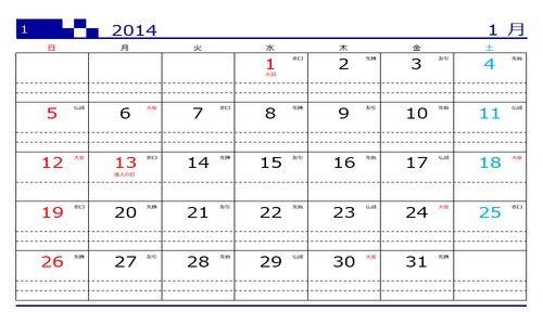 カレンダー 2014 エクセル