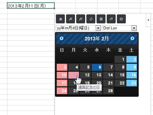 カレンダー 2014 年間カレンダー 無料 : カレンダー 2014 エクセル