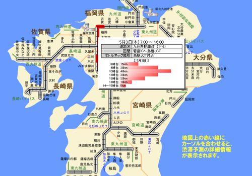 九州 自動車 道 渋滞 道路: 渋滞情報 - 国土交通省