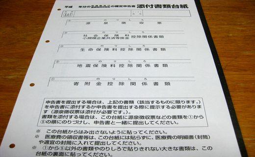 確定 申告 源泉 徴収 票 添付