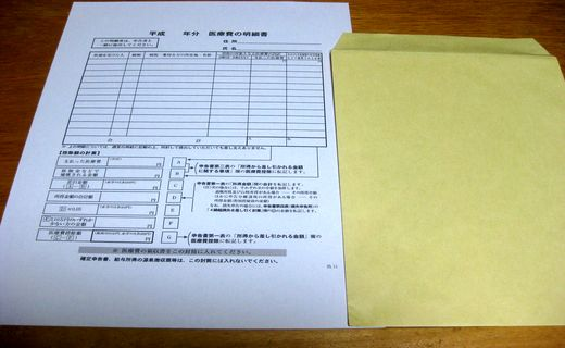 医療費の明細書(ダウンロード版)