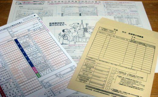 税務署でもらえる医療費控除(確定申告)に必要な書類