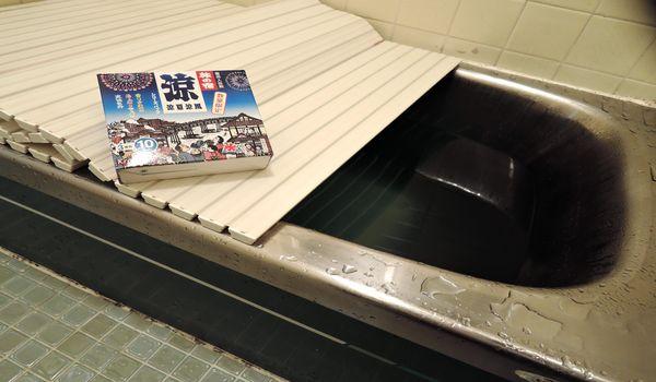 HPS入浴法
