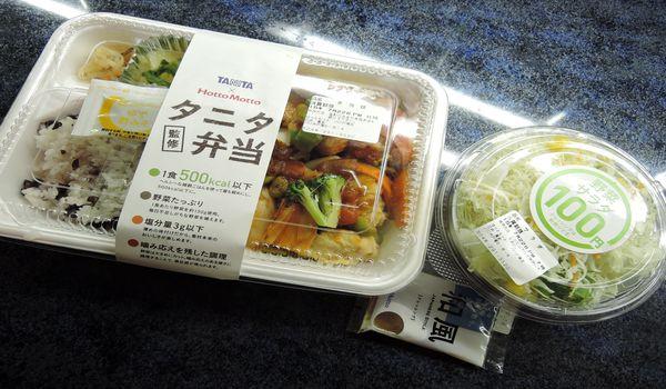 Hotto Mottoのタニタ弁当と野菜サラダ