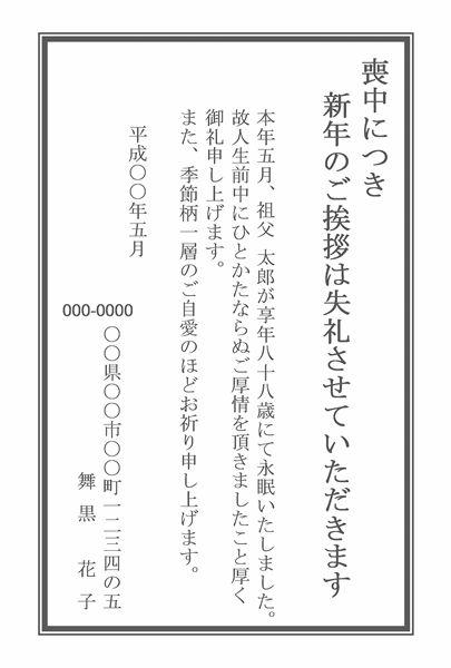 年賀状 word 年賀状作成 : 喪中はがき無料テンプレート02