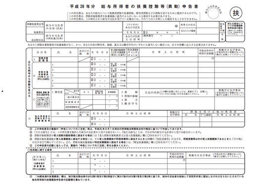 平成29年分給与所得者の扶養控除等(異動)申告書