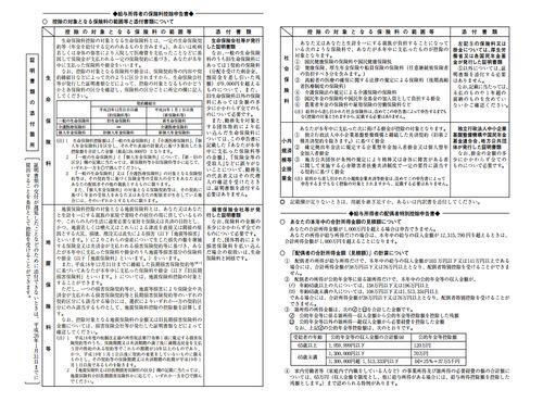 印刷 アドビ pdf 印刷できない : 平成27年分給与所得者の保険料 ...
