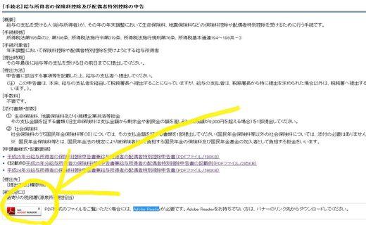 Adobe Readeのダウンロード先