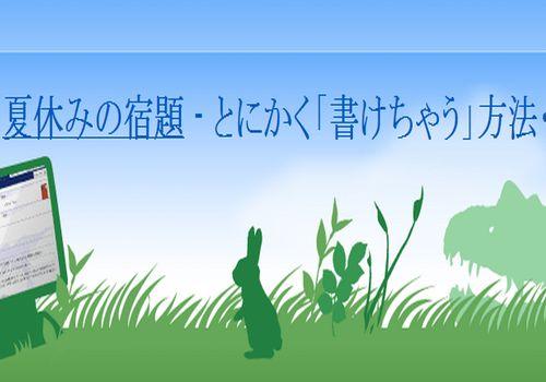 夏休み【宿題】作文を一日で ...