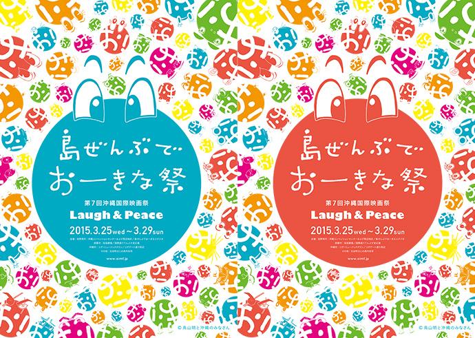 沖縄国際映画祭のポスター
