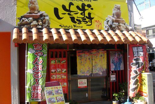 沖縄そばの名店