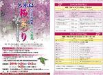 久米島桜まつり