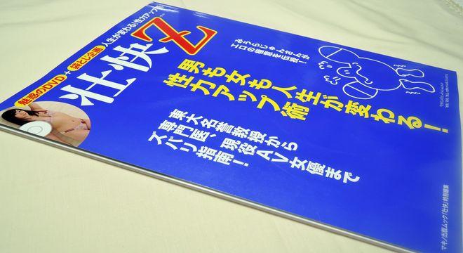 壮快Z(創刊号)