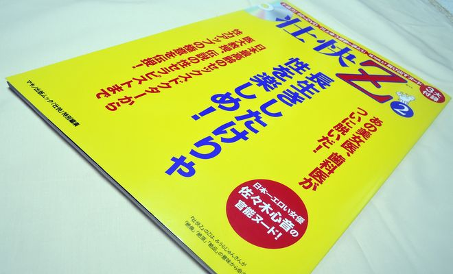 壮快Z(2号)マキノ出版