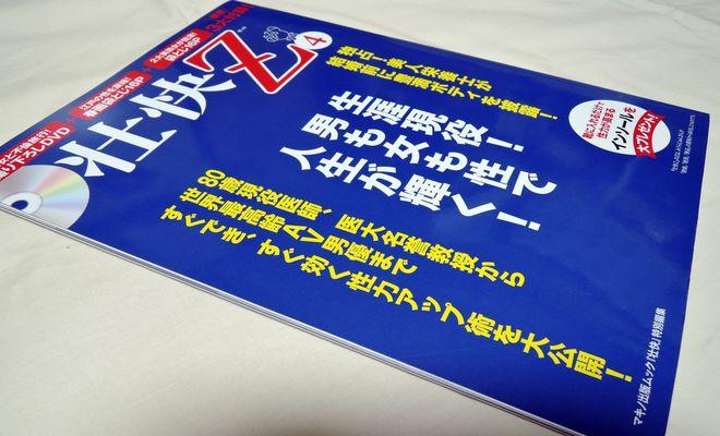 壮快Z(4号)マキノ出版