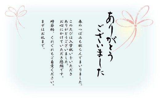 カード お礼カードテンプレート無料 : 入学祝いのお礼の手紙を書く ...